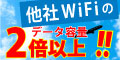 海外用WiFiレンタル「ビソンデータ」