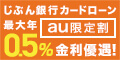 【auユーザー限定】じぶん銀行カードローン