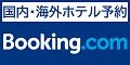 ブッキング・ドットコム(国内宿泊)