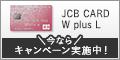 JCB ORIGINAL SERIES(W/W Plus L)