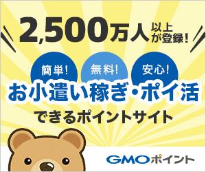 ポイントサイトでお小遣い稼ぎ・ポイ活するなら「GMOポイント」