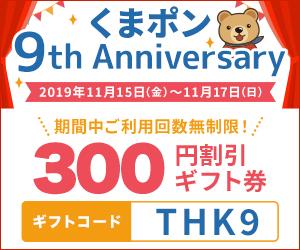 小:くまポン-9th Anniversary